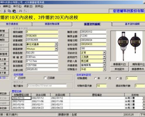 儀校軟體_操作介面2