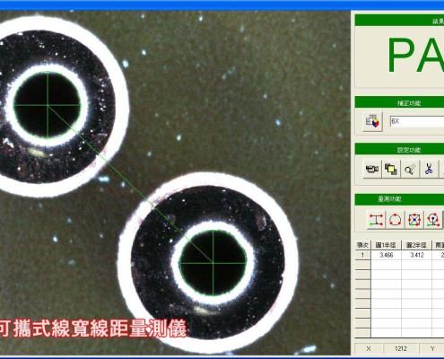 線寬量測儀產測兩圓間距