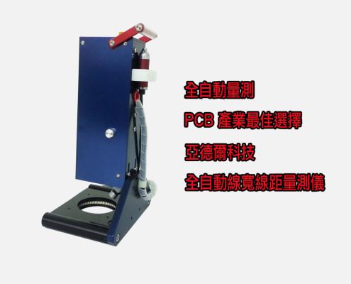 autopcb線寬量測儀 產品側面